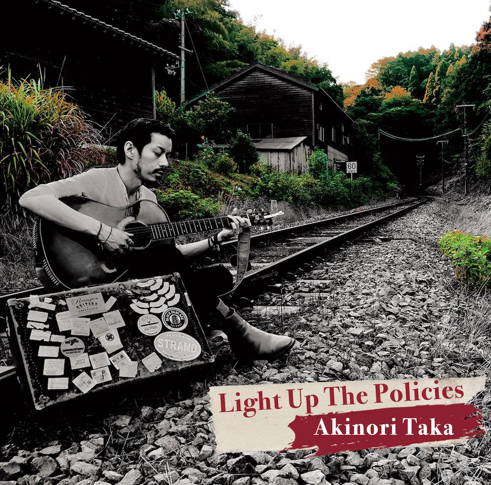 ライトアップ・ザ・ポリシーズ 高哲典-Akinori Taka-